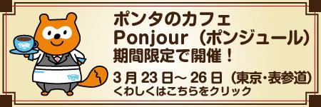 ポンタカフェ「Ponjour(ポンジュール)」期間限定で開催!3月23日~26日(東京・表参道) くわしくはこちらをクリック