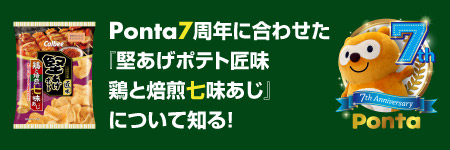 Ponta7周年に合わせた『堅あげポテト匠味 鶏と焙煎七味あじ』について知る!