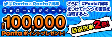 @Ponta×Ponta7周年 フォロー&リツイートで合計100,000Pontaポイントプレゼント!さらに #Ponta7周年 をつけてポンタの画像を投稿すると、当選確率2倍!