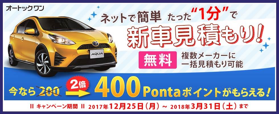 """ネットで簡単 たった""""1分""""で新車見積もり!今ならPontaポイント400Pがもらえる!"""