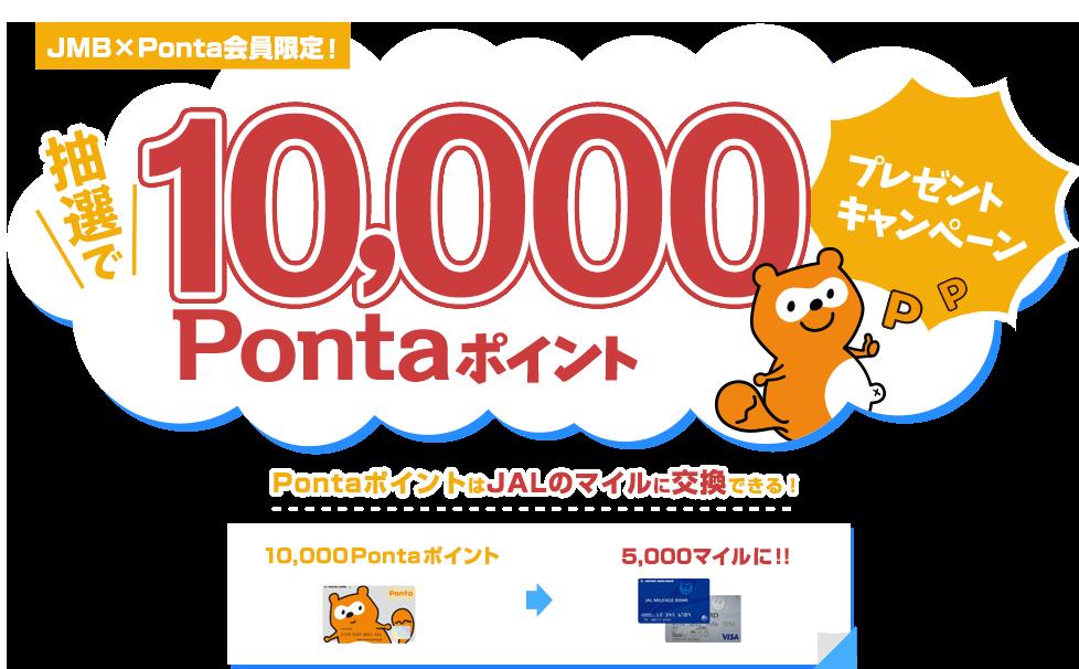 抽選で10,000Pontaポイントプレゼントキャンペーン!POntaポイントはJALのマイルに交換できる!10,000Pontaポイントは5,000マイルに!