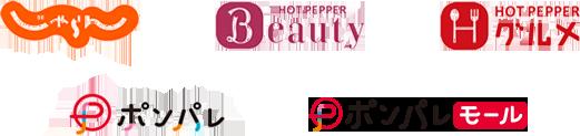 リクルートのサービス「じゃらん」「HOT PEPPER Beauty」「HOT PEPPER グルメ」「ポンパレ」「ポンパレモール」