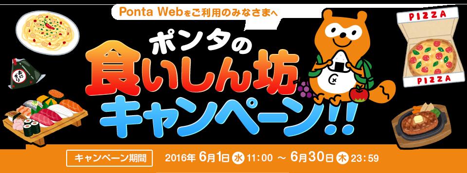 Ponta Webをご利用のみなさまへポンタの食いしん坊キャンペーン