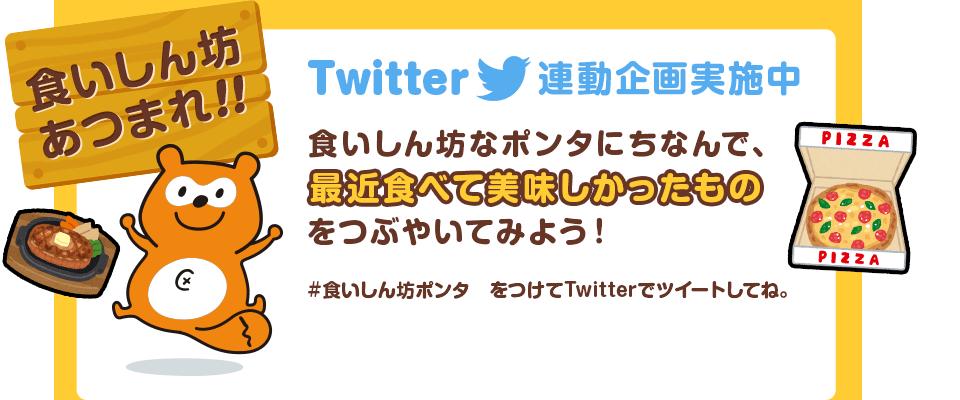食いしん坊あつまれ!! Twitter連動企画実施中食いしん坊なポンタにちなんで、最近食べて美味しかったものをつぶやいてみよう! #食いしん坊ポンタをつけてTwitterでツイートしてね。