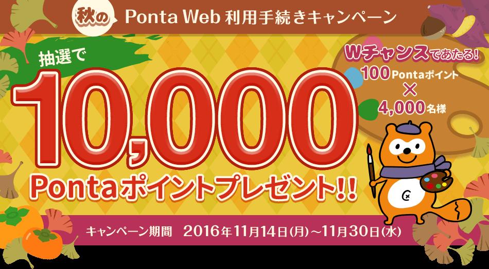 秋のPonta Web利用手続きキャンペーン!10,000Pontaポイントプレゼント!!Wチャンスであたる!10Pontaポイント×40,000名様。キャンペーン期間は2016年11月14日(月)から11月30日(水)まで