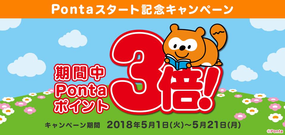 丸善、ジュンク堂書店 Pontaスタート記念キャンペーン!
