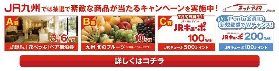 JR九州ではすてきな商品があたるキャンペーンも実施中!