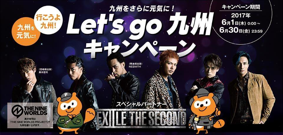 九州をさらに元気に!レッツゴー九州キャンペーン!キャンペーン期間は2017年6月1日0時から6月30日23時59分までです。