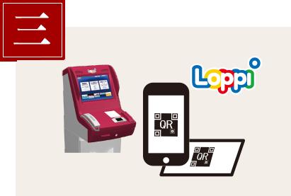 ローソン店頭のLoppiのバーコードリーダーに二次元バーコードをかざす