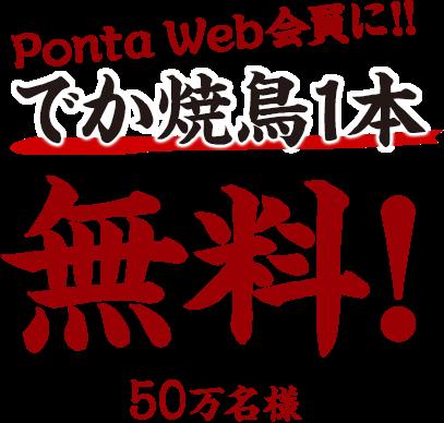 Ponta Web会員に!でか焼鳥1本無料!先着50名様限定
