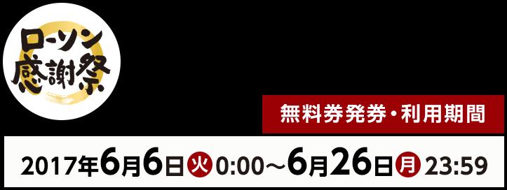 無料券発券・利用期間:2017年6月6日(火)00:00~6月26日(月)23:59