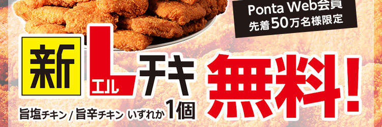 新Lチキ 旨塩チキン/旨辛チキン1個無料