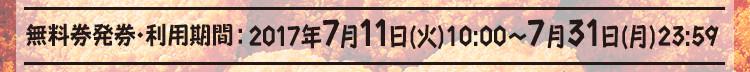無料券発券・利用期間:2017年7月11日(火)10:00~7月31日(月)23:59