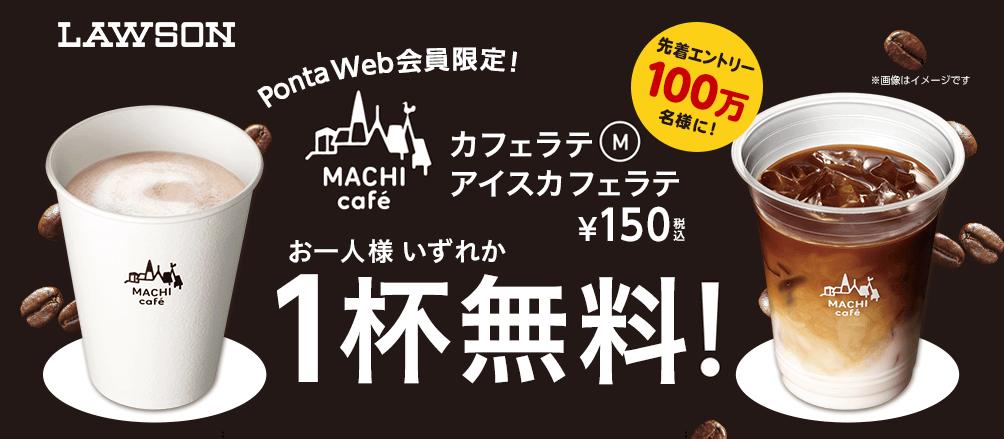 先着エントリー100万名様限定!Ponta Web会員に!ローソンのカフェラテ1杯無料プレゼント
