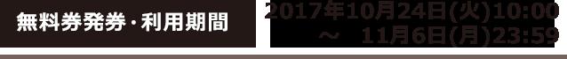 無料券発券・利用期間:2017年10月24日(火)10:00~11月6日(月)23:59