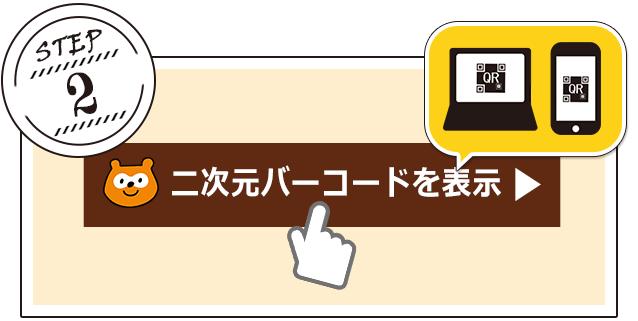 「二次元バーコードを表示」ボタンを押して、画面上に二次元バーコードを表示する