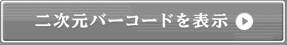エントリー&新規JMB×Ponta会員登録でローソンのでか焼き鳥1本無料!!
