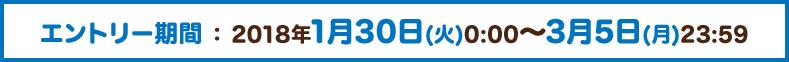 エントリー期間:2018年1月30日(火)0:00~3月5日(月)23:59