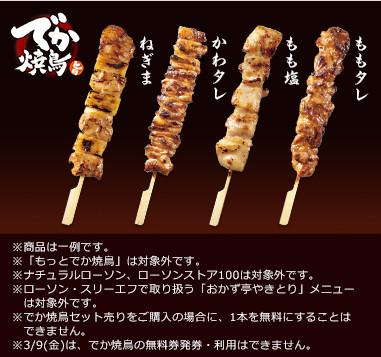 でか焼鳥(税込127円)各種