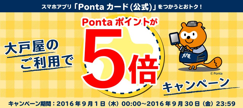 キャンペーン期間中に大戸屋のご利用でPontaポイントが5倍キャンペーン