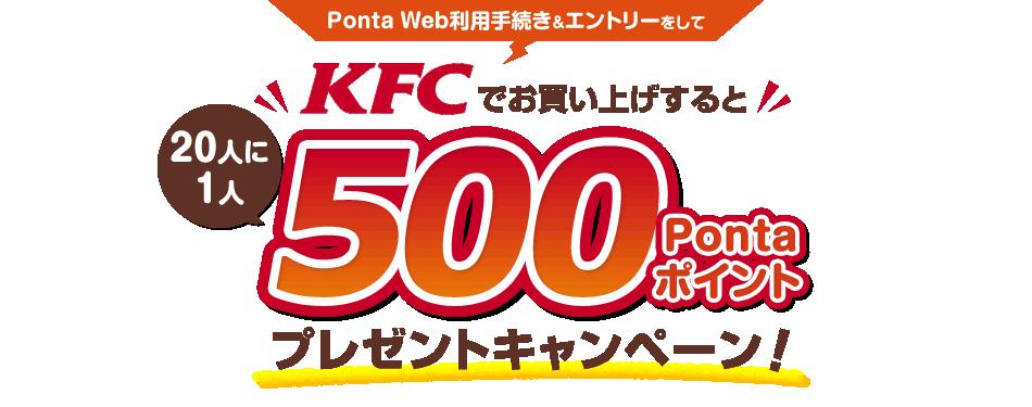 Ponta Web利用手続き&エントリーをしてKFCでお買い上げすると20人に1人 500Pontaポイントプレゼントキャンペーン