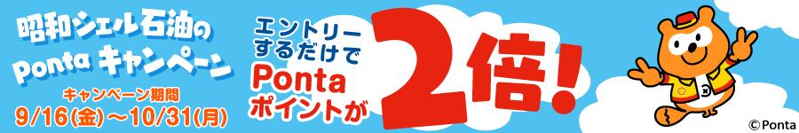 昭和シェル石油のPontaキャンペーン