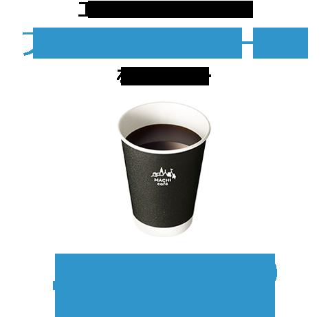 エントリーをして、ブレンドコーヒー(S)を買うと…20P