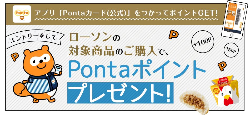 アプリ「Pontaカード(公式)」をつかってポイントGET!エントリーをしてローソンの対象商品をご購入で、Pontaポイントプレゼント