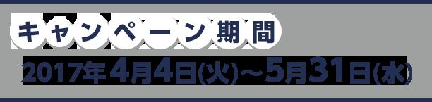 キャンペーン期間:2017年4月4日(火)~5月31日(水)