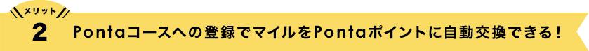 メリット2 Pontaコースへの登録でマイルをPontaポイントに自動交換できる!