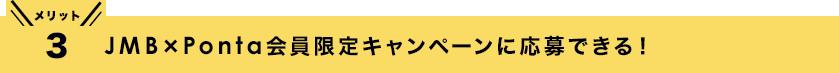 メリット3 JMB×Ponta会員限定キャンペーンに応募できる!
