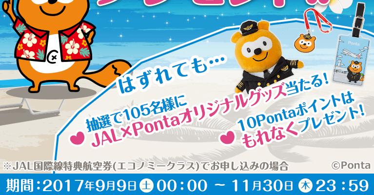 10Pontaポイントは漏れなくプレゼント!期間は2017年9月9日(土)00:00~11月30日(木)23:59まで!