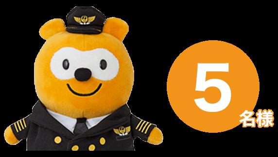 JALパイロットポンタぬいぐるみ(17cm)5名様