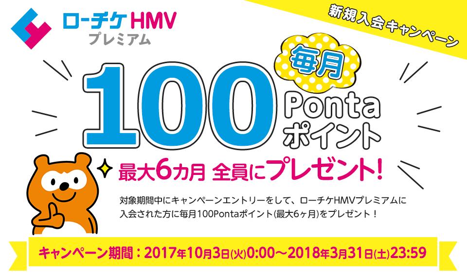 ローチケHMVプレミアム入会キャンペーン!最大6ヶ月毎月100Pontaポイントプレゼント