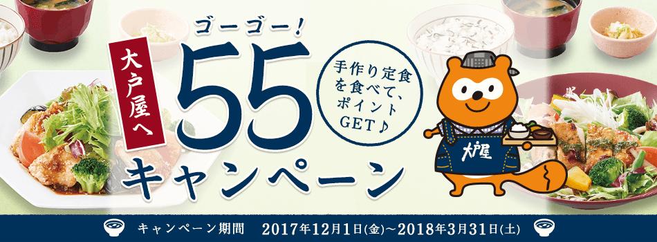 大戸屋へ55キャンペーン!手作り定食を食べて、ポイントGET♪キャンペーン期間は2017年12月1日(金)から2018年3月31日(土)です