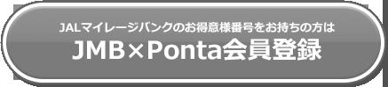 JMB×Ponta会員登録