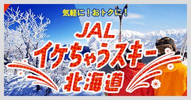 「JAL イケちゃうスキー北海道」を購入