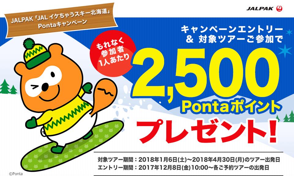 JALPAK「JAL イケちゃうスキー北海道」キャンペーン!
