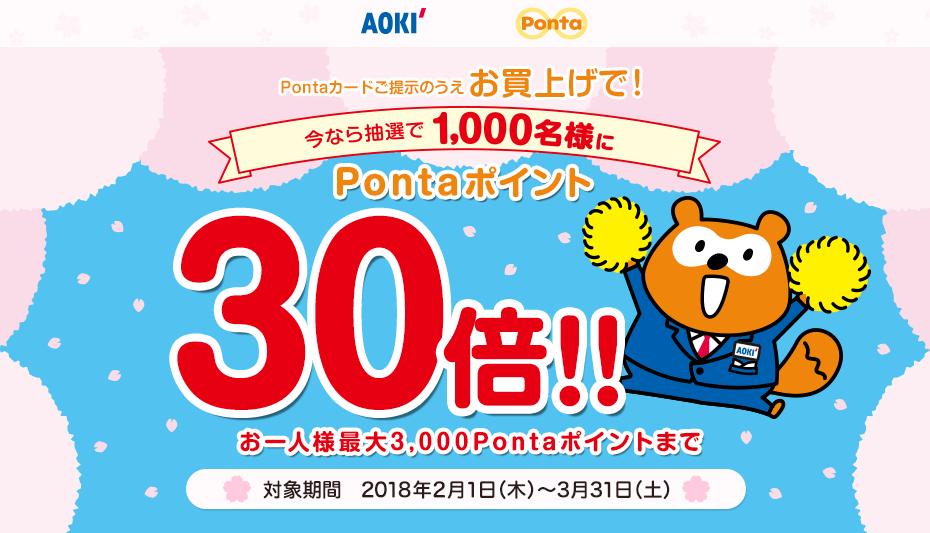 Pontaカードご提示のうえお買い上げで今なら抽選で1,000名様にPontaポイント30倍!!お一人様最大3,000Pontaポイントまで(対象期間:2018年2月1日(木)~3月31日(土))