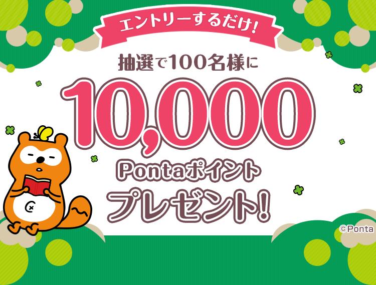 エントリーするだけ!抽選で100名様に10,000Pontaポイントプレゼント!