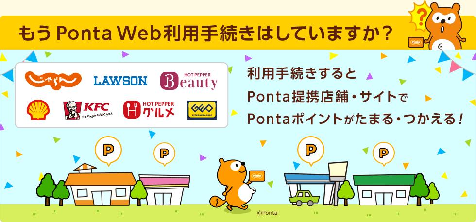 もうPonta Web利用手続きはしていますか?