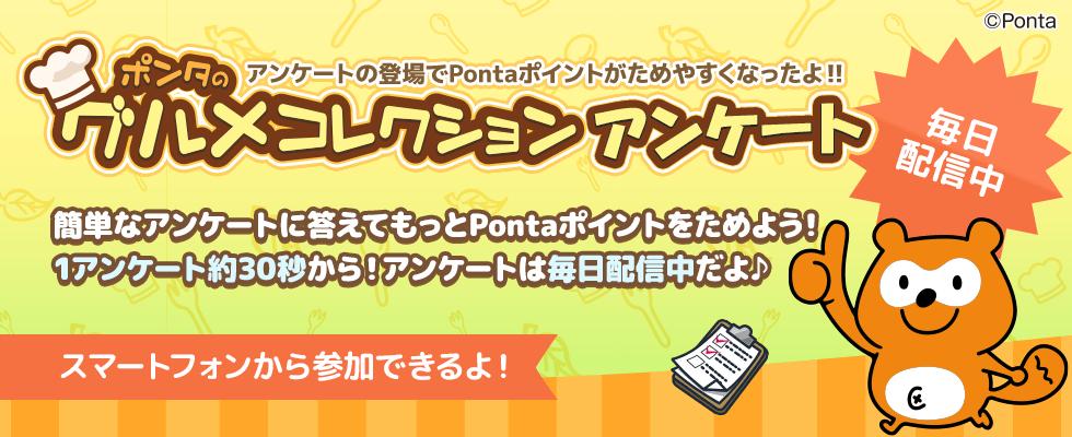毎日配信中 ポンタのグルメコレクション アンケート!