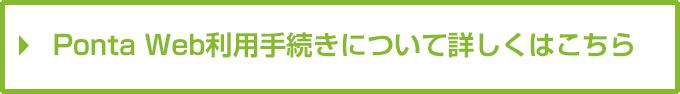 PontaWeb会員登録について