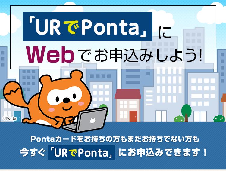 「URでPonta」にWebでお申込みしよう!